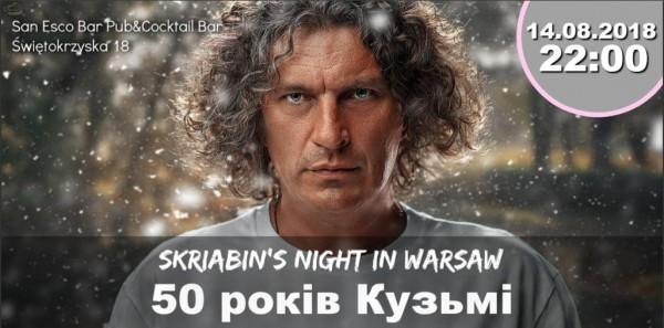 Скрябіну 50