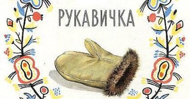 Набір в український дитячий клуб