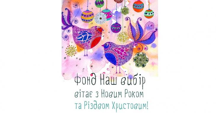 Святвечір в Українському Домі