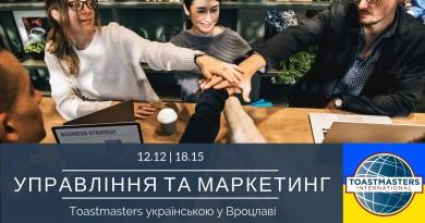 Управління і маркетинг: спеціальна зустріч Toastmasters