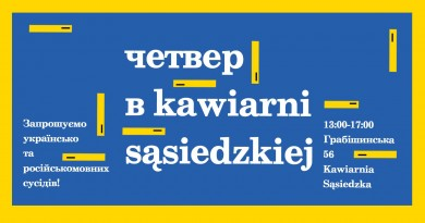 Четвер в Кав'ярні // Czwartki w Kawiarni Sąsiedzkiej