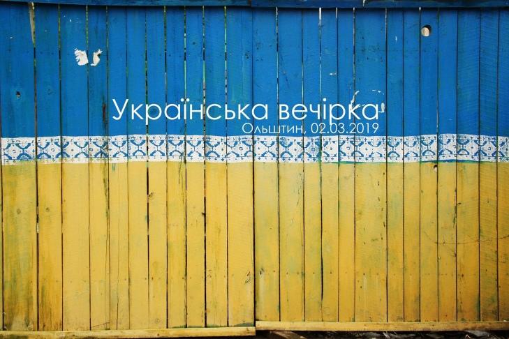 Українська Танцювальна Вечірка / Ukraińska zabawa taneczna