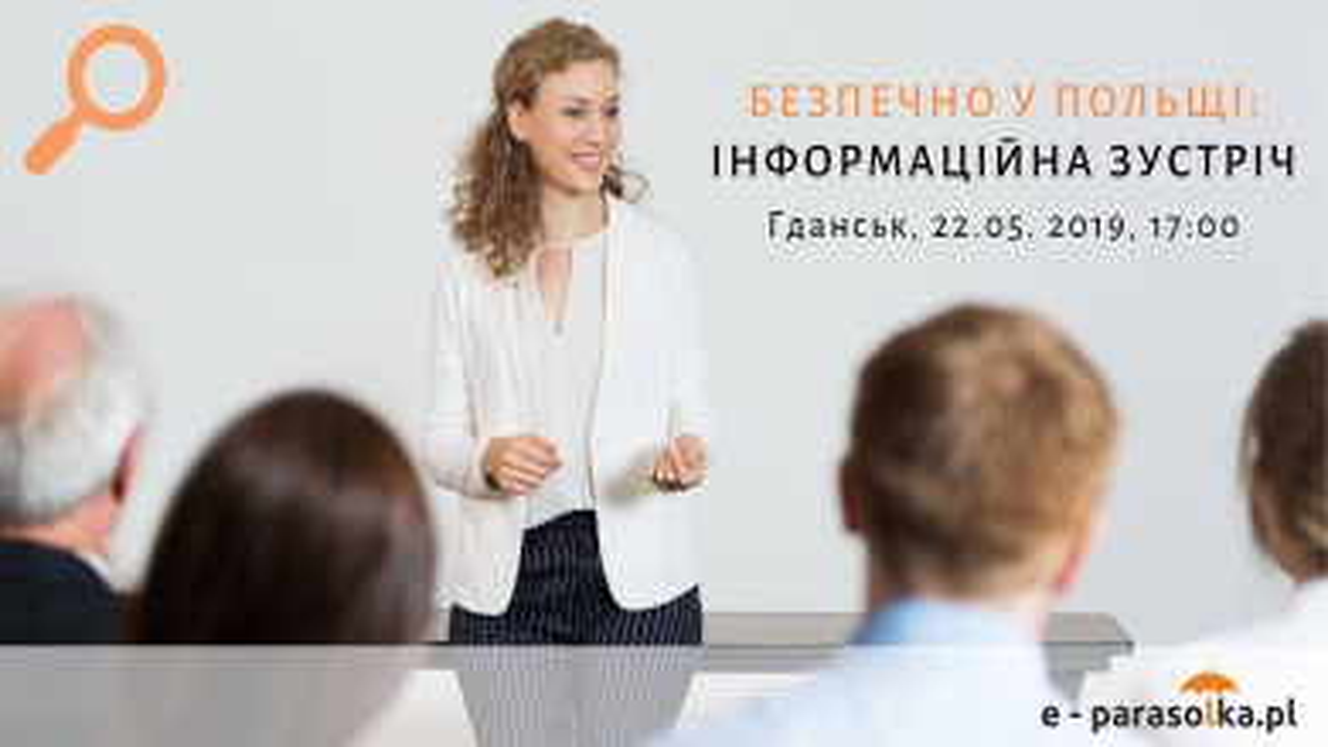 Безпечно у Польщі: інформаційна зустріч для іноземців