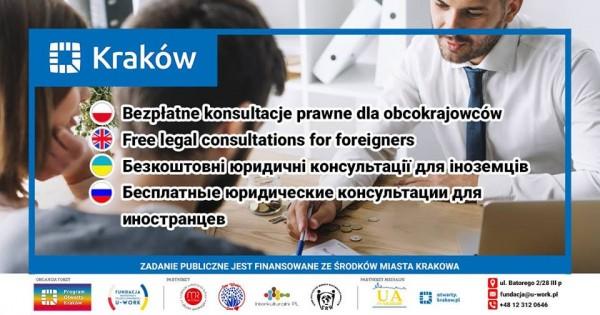 Безкоштовні юридичні консультації для іноземців