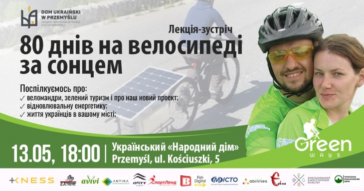 """Лекція-зустріч в Перемишлі """"80 днів на велосипеді за сонцем"""""""