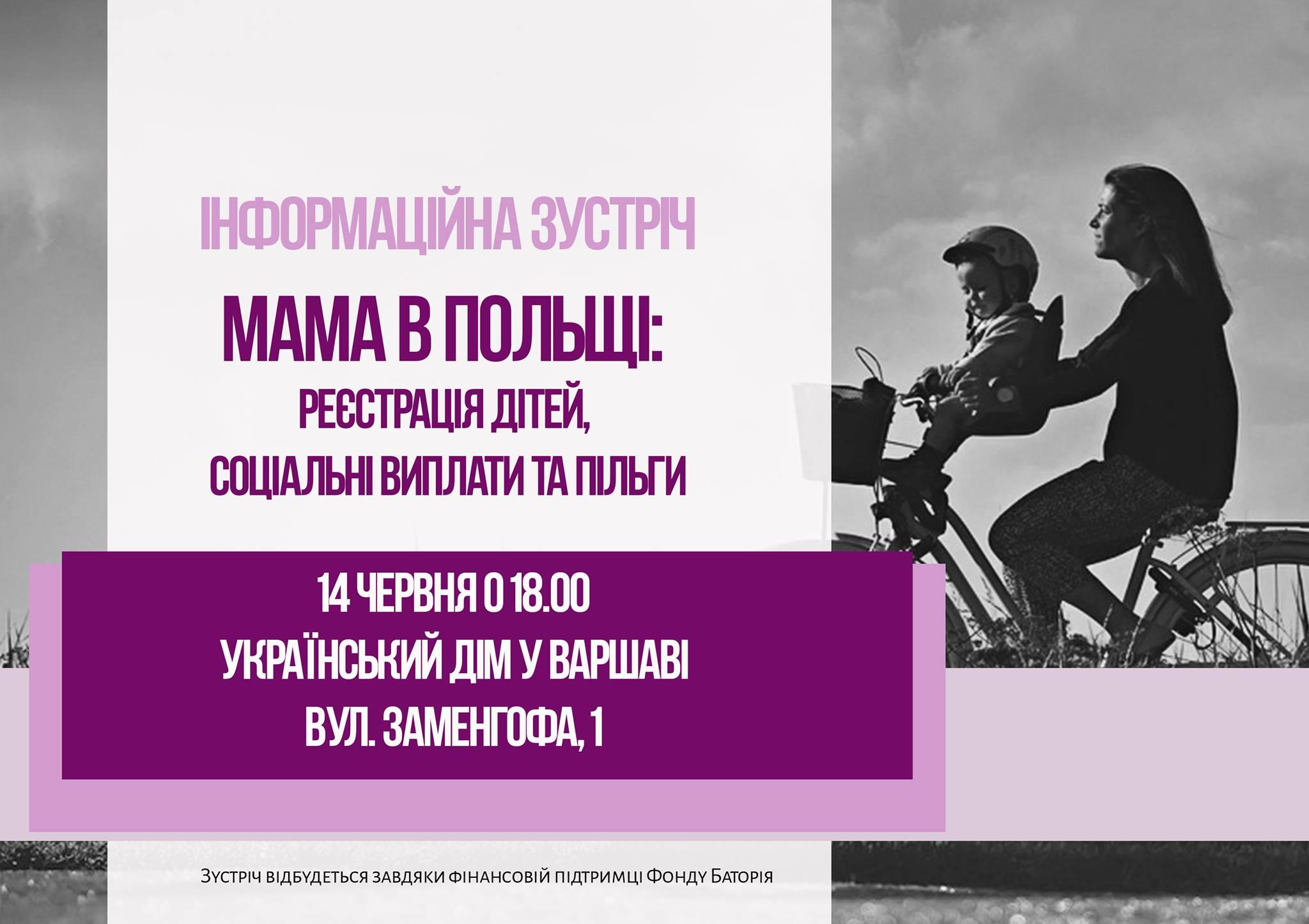 Мама в Польщі: реєстрація дітей, соціальні виплати та пільги