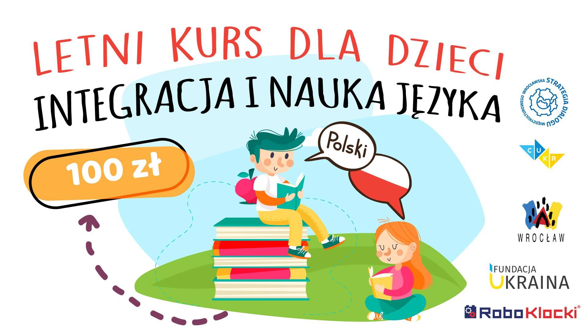 Літній мовно-інтеграційний курс для дітей та молоді!