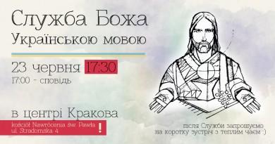Служба Божа Українською - Червень