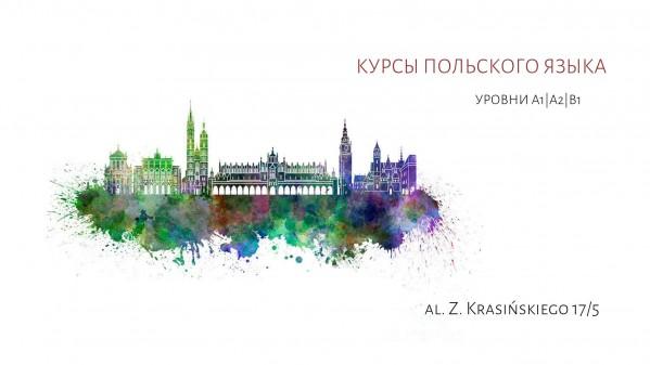 Курсы польского языка - Уровни А1 А2 B2