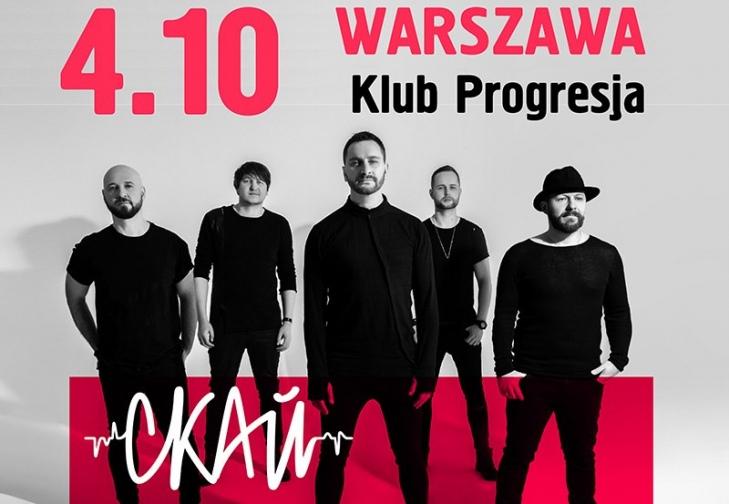 SKAJ (СКАЙ) w Warszawie