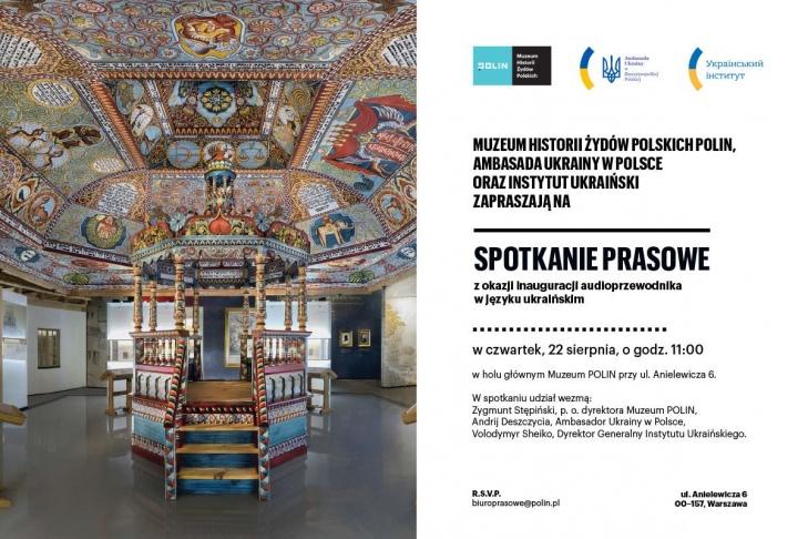 Впровадження аудіо гіда українською мовою в музеї Полін