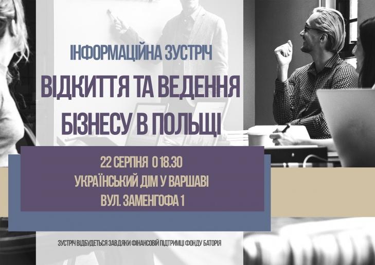 """Інформаційна зустріч """"Відкриття та ведення бізнесу в Польщі"""""""