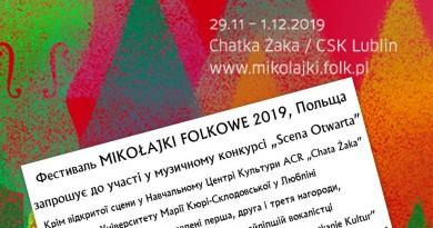 Фестиваль Mikolajki folkowe-2019