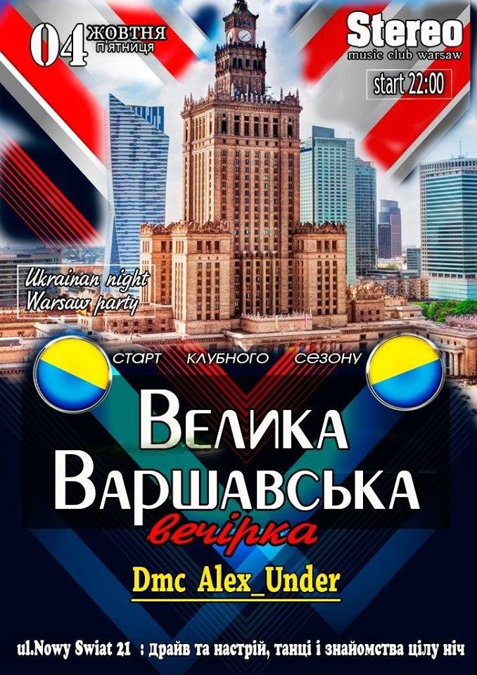 Велика варшавська вечірка українців!