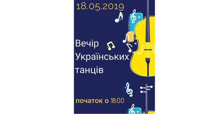 Вечір Українських Танців!
