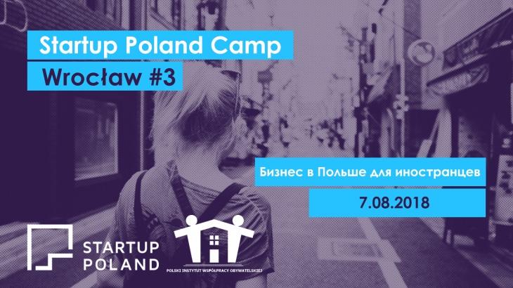 Бизнес-конференция для украинцев