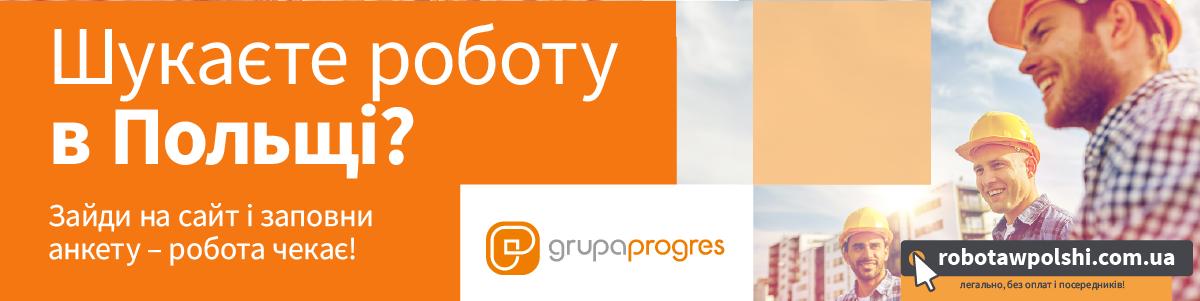 Progress Gorzów Wlkp.
