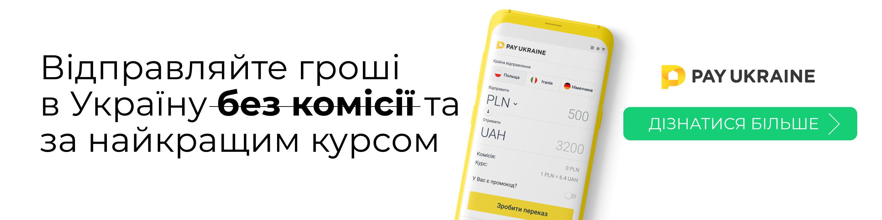 PayUkr