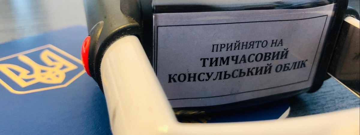 Консульський облік у Варшаві: можна стати, не чекаючи на вільні дати в електронній черзі