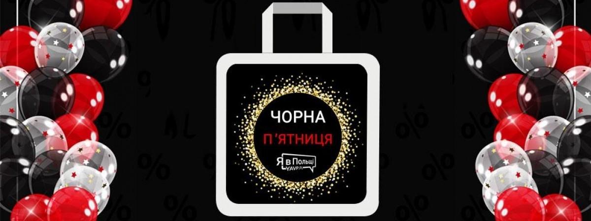 Чорна п'ятниця-2019. Де шукати розпродаж квитків на подорож між Польщею та Україною