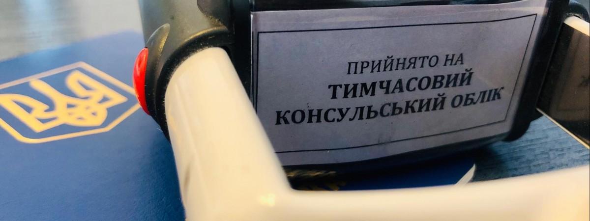 Консульські послуги українцям надаватимуть в режимі онлайн? Заповніть анкету МЗС!