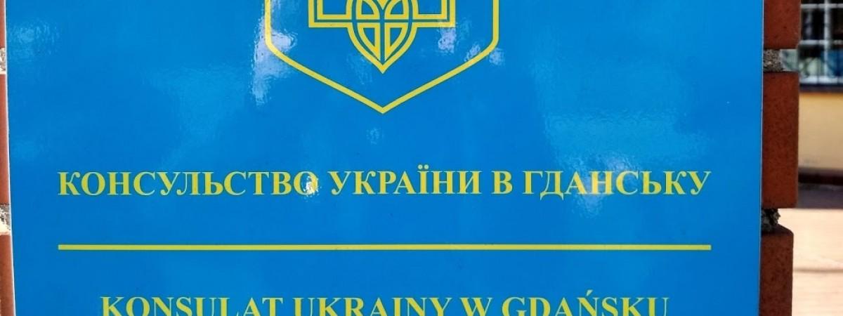 Консульство України в Гданську не працюватиме щонайменше ще тиждень