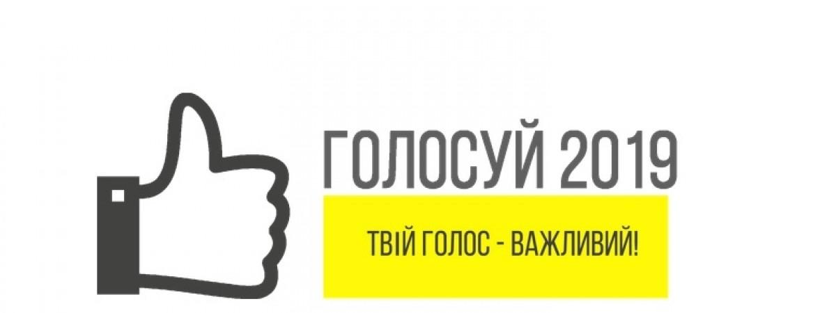 Голосуй-2019: у Польщі стартувала інтернет-кампанія, яка закликає українців прийти на вибори
