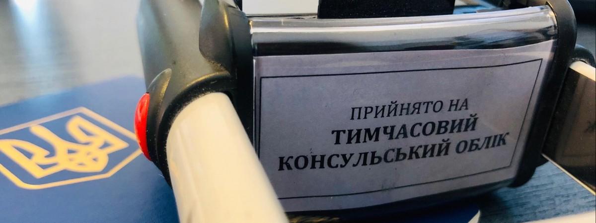 У Польщі почали вилучати паспорти з підробленим консульським обліком