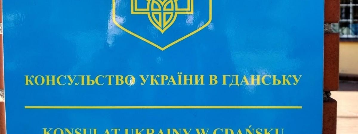 Консульство України в Гданську ввело електронну чергу: прийом лише за реєстрацією