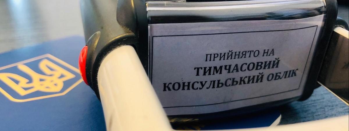 Ціна на консульські послуги для українців у Польщі. Інформація станом на липень 2020 року