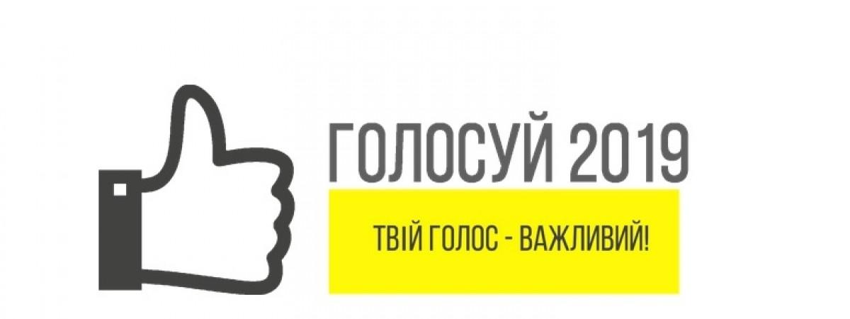 Голосуй-2019: в Польше стартовала интернет-кампания, призывающая украинцев прийти на выборы