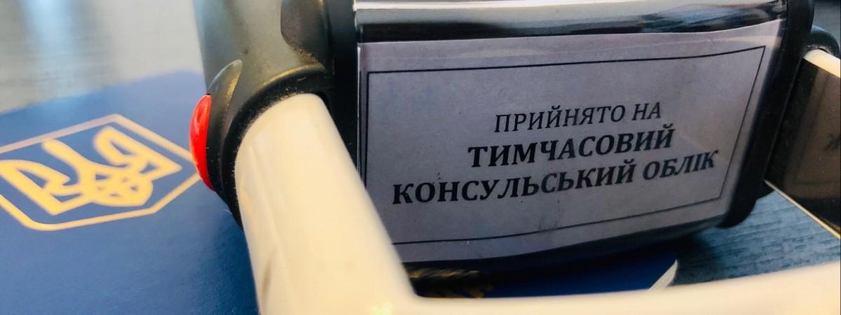 Змінилися вимоги до документів при постановці на консульський облік у Польщі