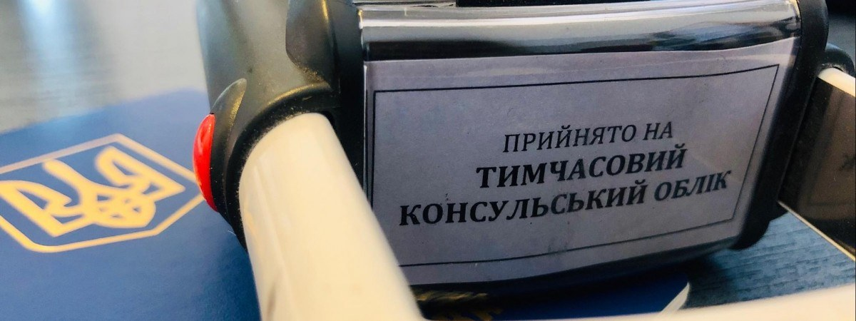 Консульський облік у Польщі: як отримати документи назад поштою або кур'єром