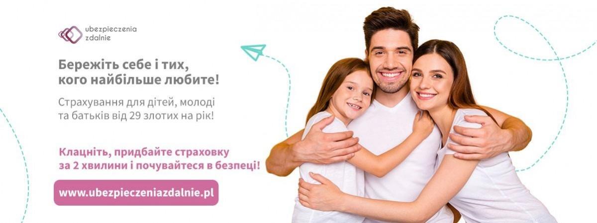 Польське страхування для українців: натисни кнопку, купи за 2 хв і відчуй себе в безпеці!