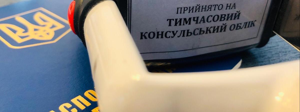 Консульський відділ у Варшаві призупинив реєстрацію в електронній черзі