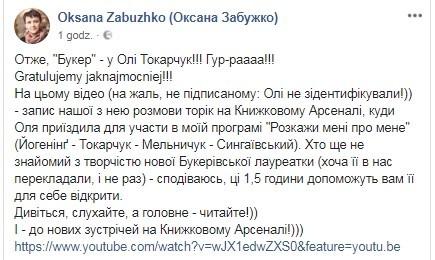 Відгук української письменниці Оксани Забужко