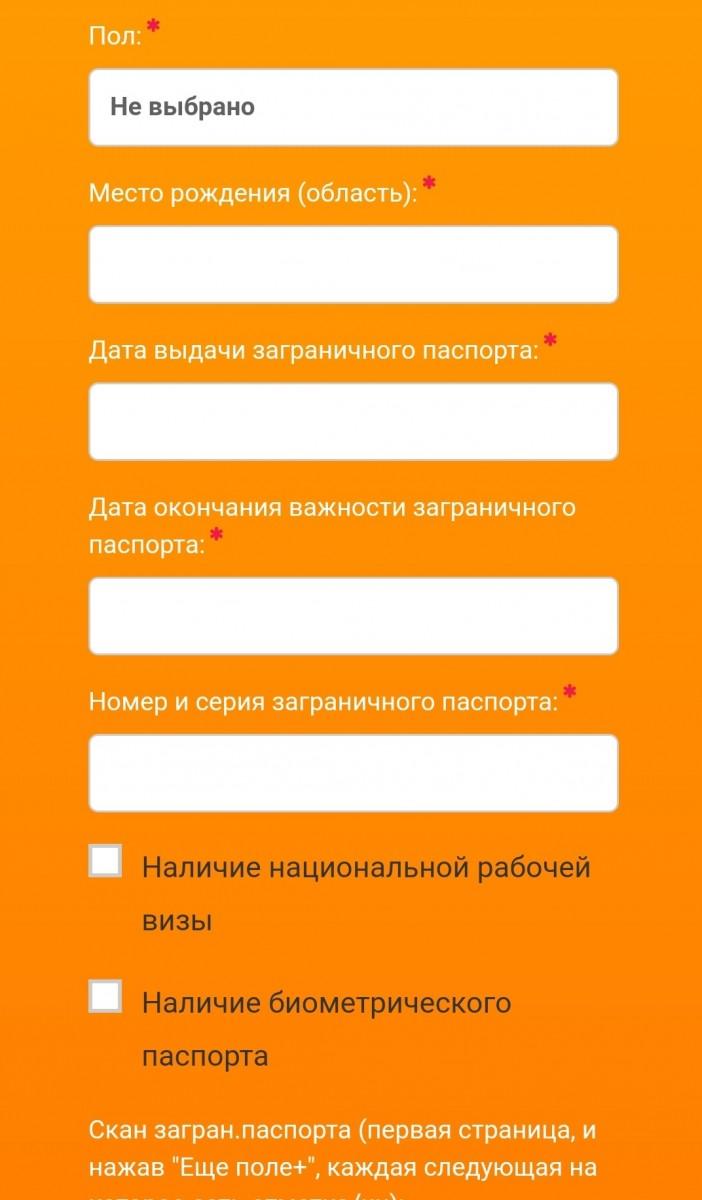 Скріншот з мобільного додатоку (частина анкети)
