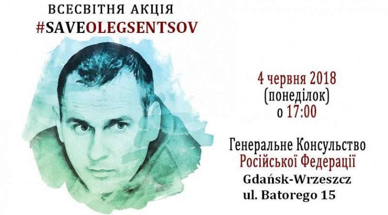 #SaveOlegSentsov Гданьск