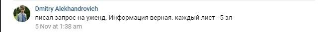 Коментарій з соціальної мережі, користувач Dmitry Alekhandrovich