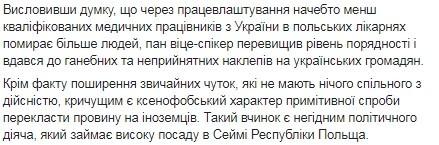 Скріншот з офіційної сторінки Посольства України в Польщі