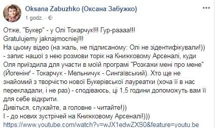 Отзыв украинской писательницы Оксаны Забужко