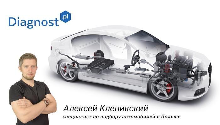 Алексей Кленикский