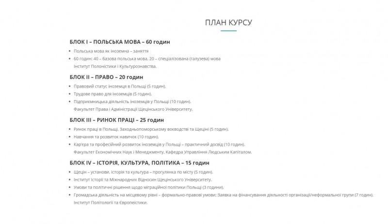 Screen shot  http://ua.usz.edu.pl/