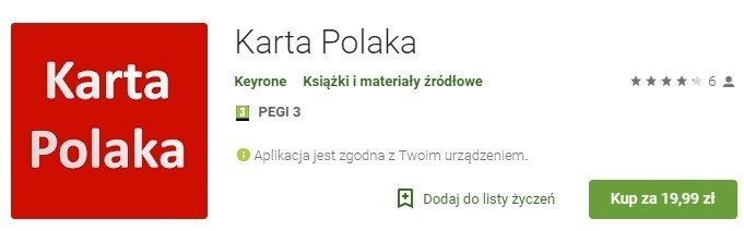 Додаток для Android