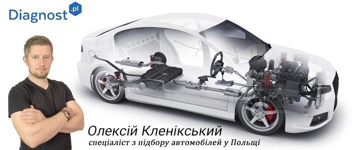 Олексій Кленікський